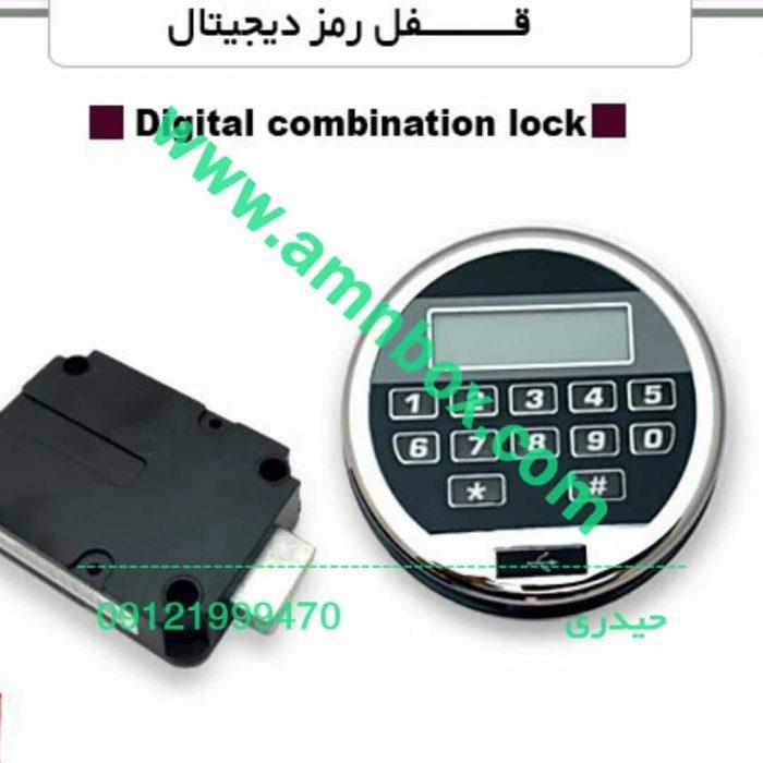 قفل رمز دیجیتال