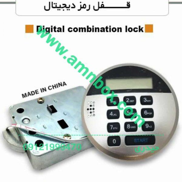 قفل رمز دیجیتال M&M