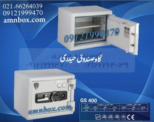 گاوصندوق گنجینه مدل GS400