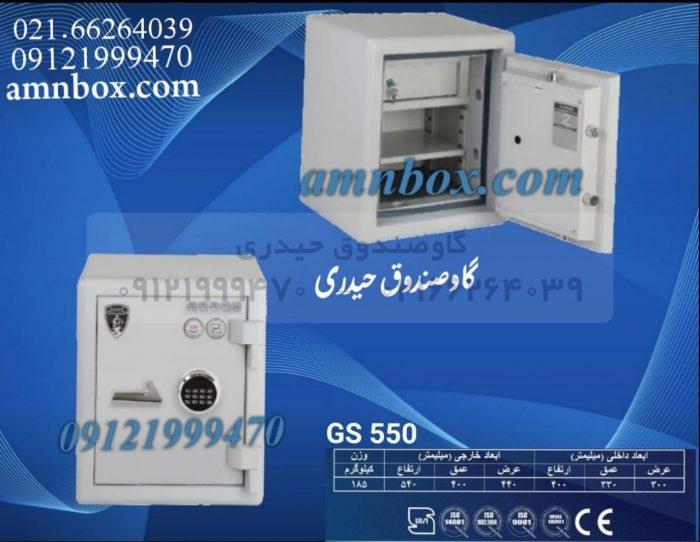 گاوصندوق گنجینه مدل GS550