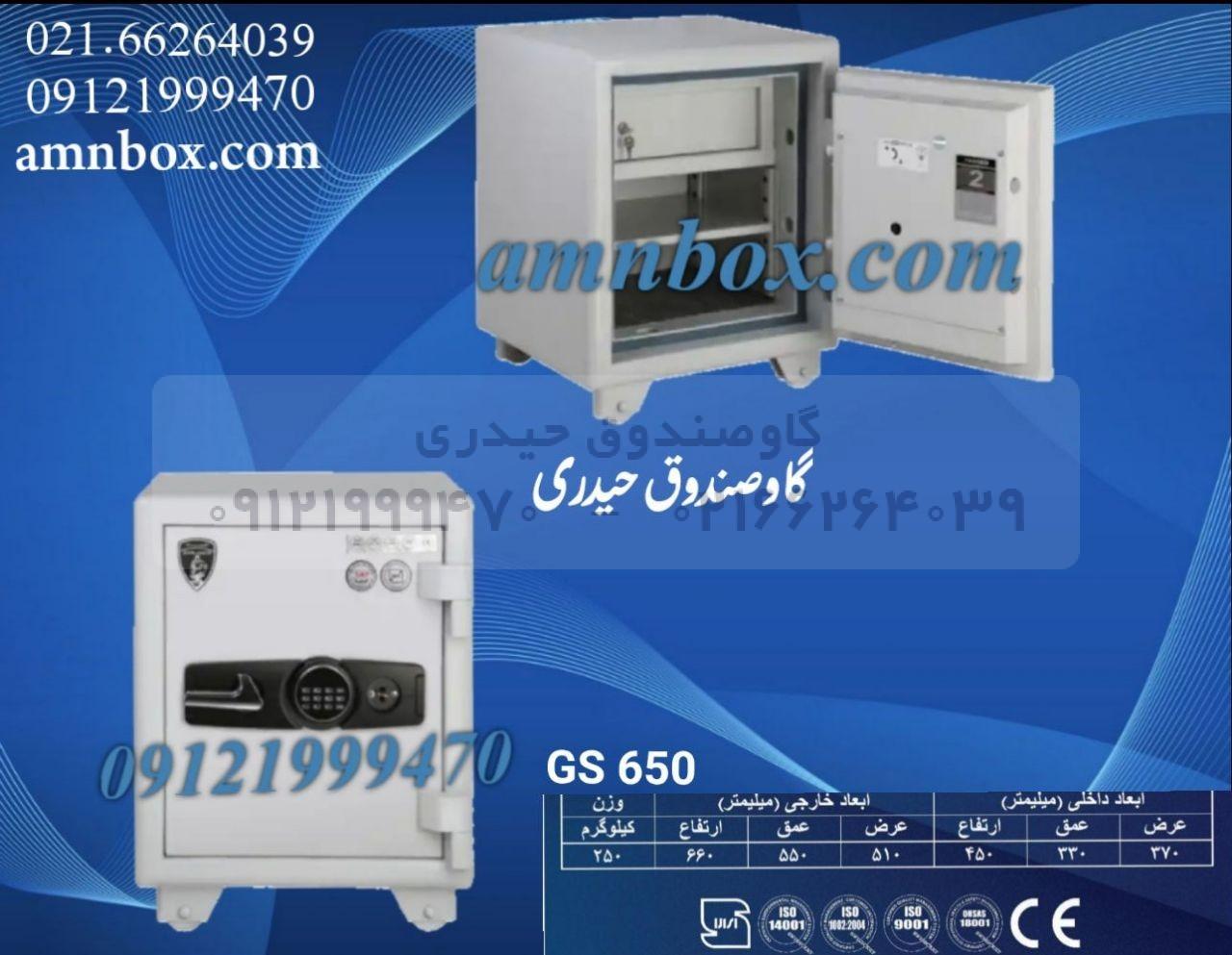 گاوصندوق گنجینه مدل GS650