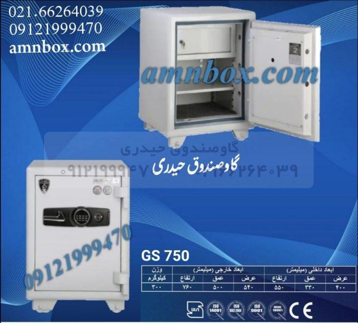 گاوصندوق گنجینه مدل GS750