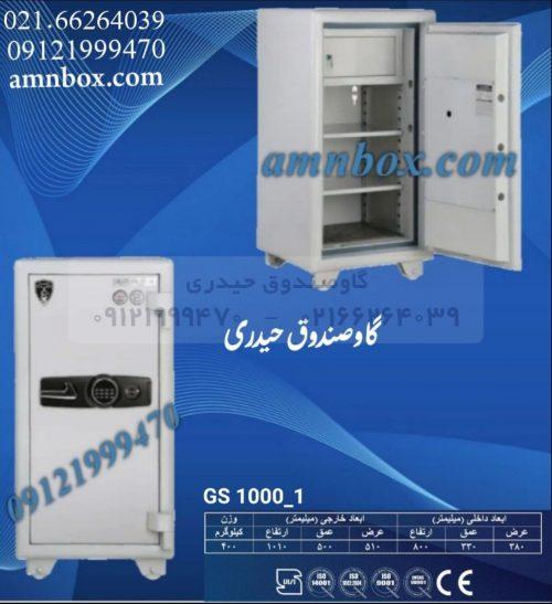 گاوصندوق گنجینه مدل GS1000_1
