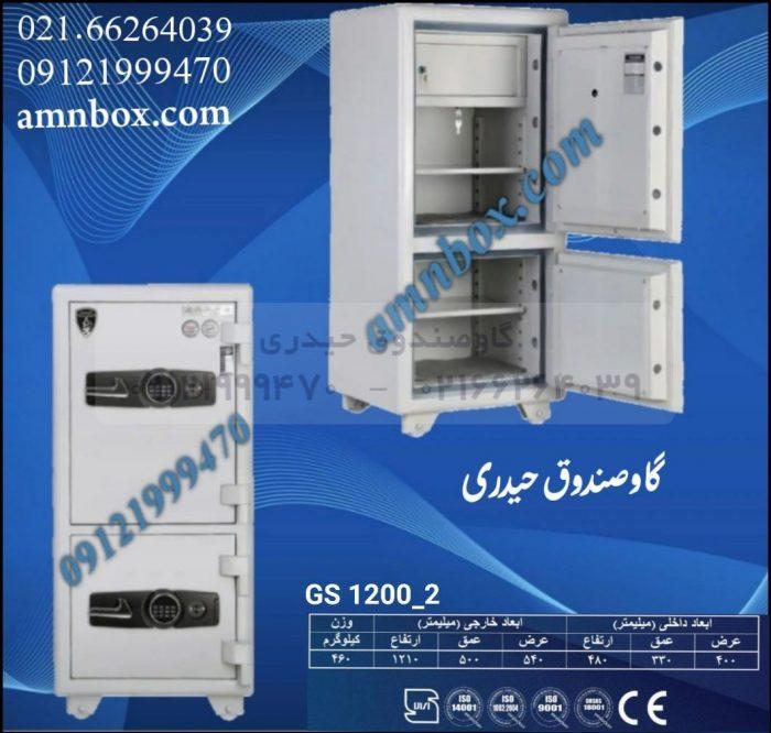 گاوصندوق گنجینه مدل GS1200_2